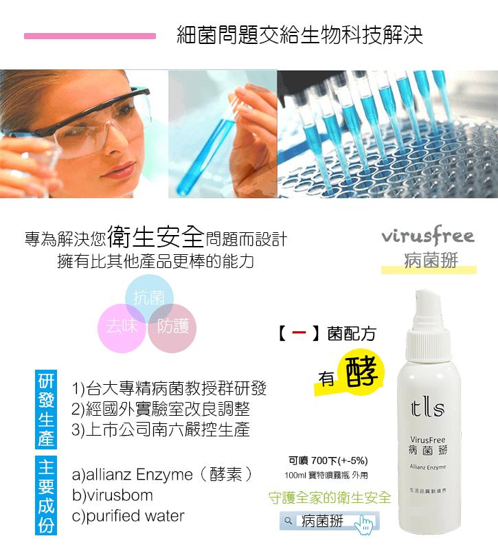 病菌掰產品