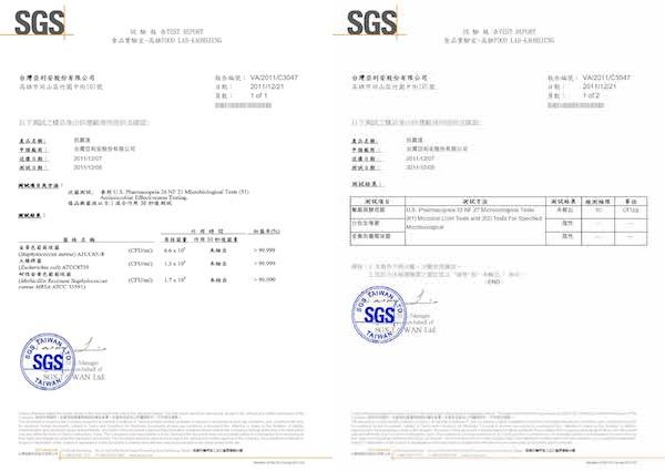 VirusFree檢驗報告(SGS2011-12-21)