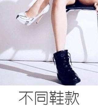 不同鞋款320
