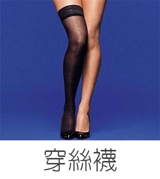 絲襪320